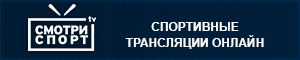 СмотриСпорт - спортивные трансляции онлайн