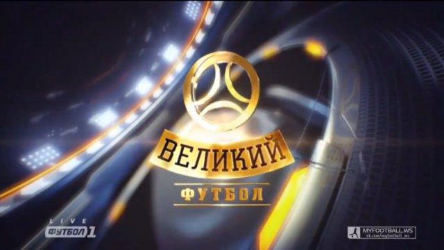 российская футбольная пример лига матчи